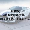 【転勤族】月4月転勤は要注意、新天地で車を購入するタイミング