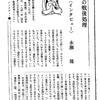 軍人たちの慰安所(2)『青山学院と出陣学徒』ー永瀬隆が伝える慰安所