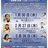 3.11関連 道内イベントの中止お知らせ