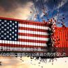 FX週間レポート (9月第2週)|米中貿易戦争の拡大、新興国通貨の弱点が広がることでの影響とは?