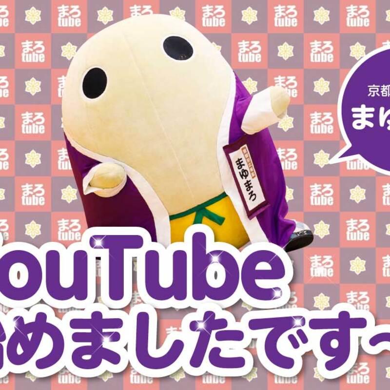 京都府広報監まゆまろ YouTube始めましたです〜!応援してね★
