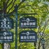 【必須事項】大学オープンキャンパスで見るべき場所5選と準備ですべきこと