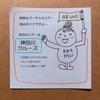 【リアルを2倍楽しむ為のバーチャルツアー】本日のツアーは「神田川クルーズ」~橋を巡って東京を知る