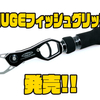 【DEPS】ドラグチェッカーメモリ搭載「HUGEフィッシュグリップ」発売!