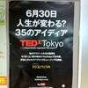 TEDxTokyo のポスターを駅で見た