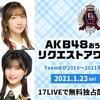 【チームB】おうちでメンバーリクエストアワー2021 #AKBおうちリクアワ