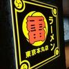 「ラーメン 雷」雷そば@東京本丸店【店舗20杯目】【レビュー・感想】