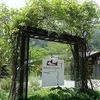 オーベルジュ土佐山*高知県高知市土佐山温泉
