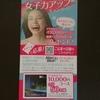 【20/07/31】アサヒ食品 キレイになって女子力アップキャンペーン【レシ/スマホ】