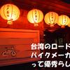 台湾メーカーのロードバイクはコスパがよいものが多い理由