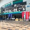 東京ドームがアツい!「第89回都市対抗野球大会」開催中