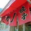 不眠不休の「中華タカノ@竹ノ塚」で、焼餃子を食した朝