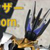 【食玩ゼロワンRISER 18】AI 05にサウザー is born. SGプログライズキー05の紹介も!!