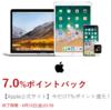 【6/15 23:59迄】Apple公式サイトの製品を買って7%分の楽天ポイントをもらう方法!