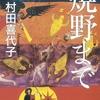 不思議な読書空間『焼野まで』村田喜代子著