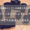 [六本木]街撮りを趣味にしている後輩と待ち合わせ。富士フィルムのレンズレンタルサービスが羨ましく思えた。