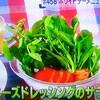 【男子ごはん】簡単!『特製マヨネーズドレッシングのサラダ』の作り方