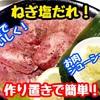【レシピ】本格的に焼肉屋の味!ねぎ塩たれ!