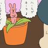 スキウサギ「お花見2」