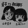 『貞子vs伽倻子』を観た感想