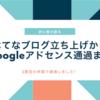 ブログ立ち上げからGoogleアドセンスに2度目の申請で合格するまで