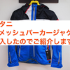 【2020年モデル】クシタニ「フルメッシュパーカージャケット」をゲットしたのでレビューします(K -2357)