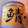 美味しい鯖味噌煮 金 缶詰(伊藤食品)