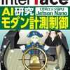 雑誌「Interface」で量子コンピュータの連載を始めました