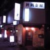 【京都で安飲み編~二日目 ♯03】西院にある「折鶴会館」へ潜入し「新八よし」でゴキゲンに酔う