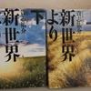 貴志祐介さんの「新世界より」