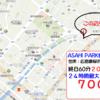 呉中通第3駐車場OPEN!!