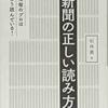 ★★新聞の正しい読み方 情報のプロはこう読んでいる! 松林薫
