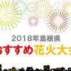 島根県の花火大会2018 8月1日は花火の日