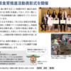 『長崎県広報誌9月号→長崎県食育推進活動表彰式掲載』