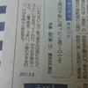 東京新聞「平和の俳句」に掲載されました