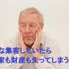 間違いだらけのサロン集客【1】