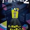 脱出率1%の超難関公演第2作!!