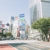 一流は東京にいる