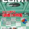 ランドリービジネスマガジンvol.8(LBM)/目次・INDEX