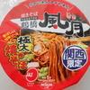 万代 ニッケパークタウン加古川店で日清食品の「鶴橋風月 焼きそば」を買って食べた感想
