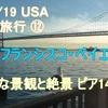 2018/19 USA 家族旅行 13 サンフランシスコ・ベイエリア・秀逸な景観と絶景 ピア14桟橋 ウォターフロントのパノラマ ❣  ブログ&動画