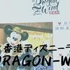 【香港ディズニー】ドラゴン・ウィンドウがエキゾチックで素敵な件
