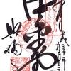 興福寺(奈良)の御朱印「中金堂」