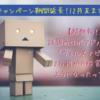 【朗報!】話題のロボアドバイザー「ウェルスナビ」が10万円から投資可能に!【キャンペーン期間延長】