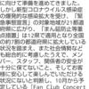 元気で過ごせる残された僅かな時間・浜田省吾ファンクラブイベント中止のメール
