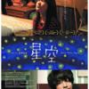 【台湾映画】最高に泣ける映画『星空』を見てきました