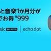 Echo DotとAmazon Music Unlimitedの1か月分がセットで999円となる特価セール