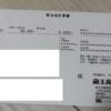 蔵王産業(9986)より配当金の案内が届きました