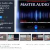 【作者セール】Master Audio オーディオ制御の定番アセットが33%OFF / Horror Weapon Set ホラーやサバイバルで使える武器&道具が無料化。全11アセット紹介