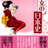 日本史を学びたいと望む乙女たちへ~堀江宏樹・滝乃みわこ『乙女の日本史』~